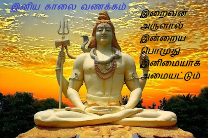 Bests Greetings Under Good Morning Quotes In Tamil With God Images