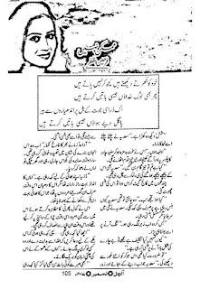 Mumkin nahin by Farheen Azfar