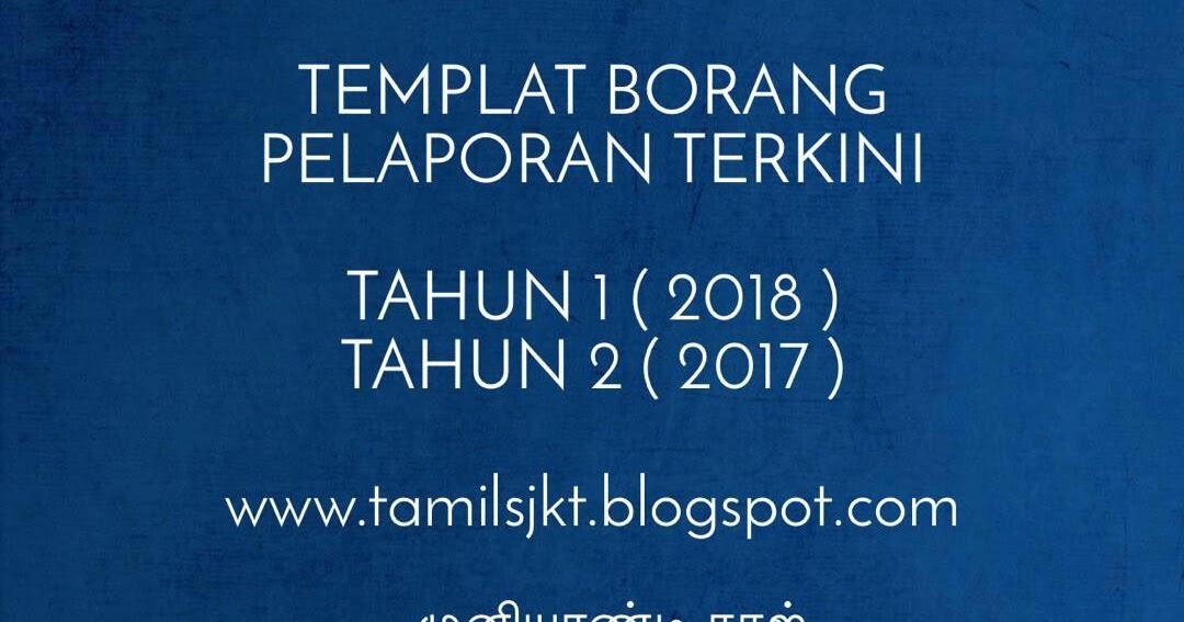 Tamilsjkt Pelaporan Offline