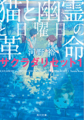 تحميل ومشاهدة الحلقة 1 من انمي Sakurada Reset مترجم عدة روابط