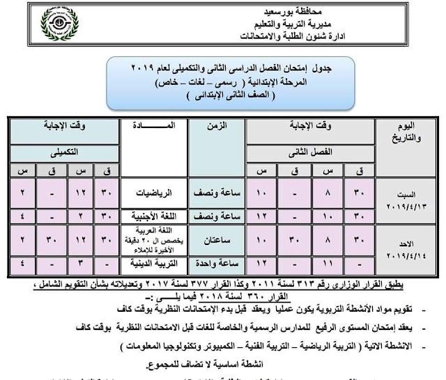 جدول إمتحانات محافظه بورسعيد كل الصفوف الترم الثاني 2019