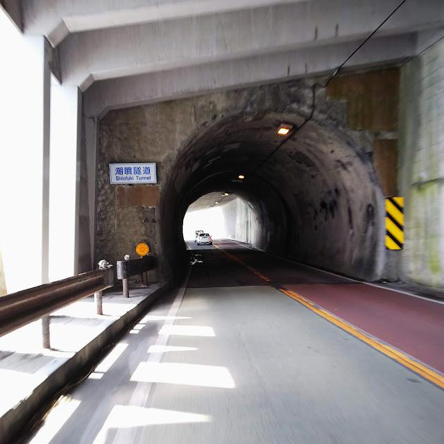 内房なぎさライン 潮噴隧道