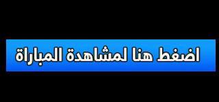 مشاهدة مباراة مصر وتونس بث مباشر اليوم 16-11-2018 تصفيات كأس أمم أفريقيا 2019