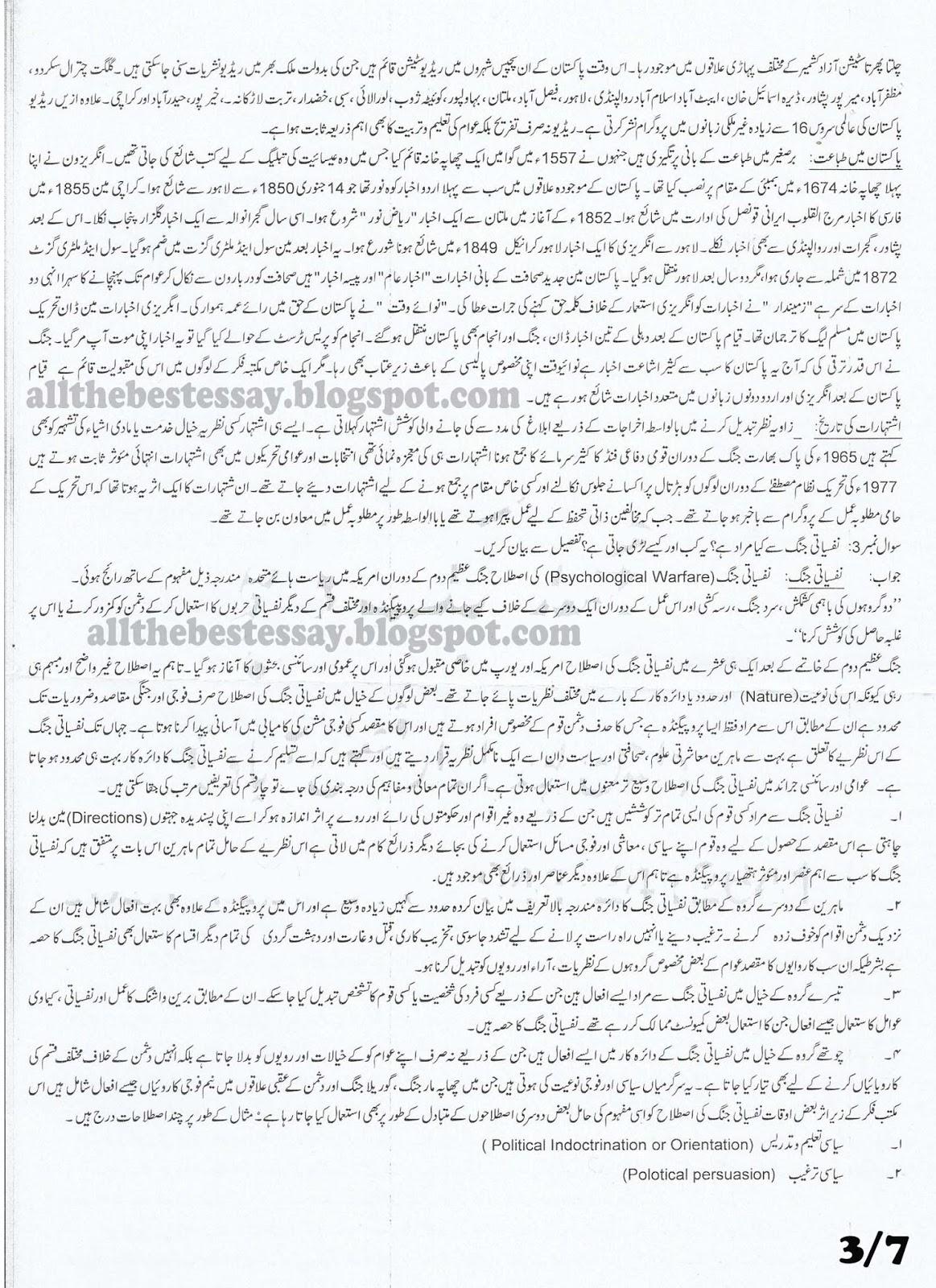 love for friends essay pakistan