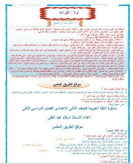 تحميل مذكرة شرح وملخص اللغة العربية للصف الثانى الاعدادى الفصل الدراسى الثانى