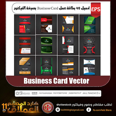 40 بطاقة عمل بصيغة الفيكتور | Business Card Vector