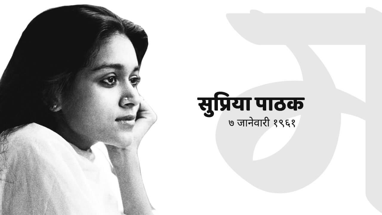 सुप्रिया पाठक | Supriya Pathak