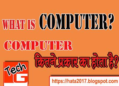 computer-kya hai-yah-kitne-prakar-ka-hota-hai