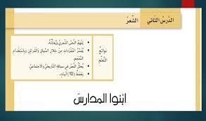 درس ابنوا المدارس مع الإجابات لغة عربية