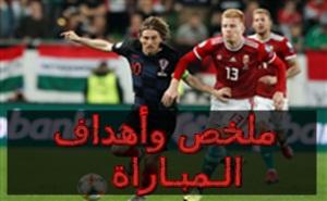 أهداف مباراة المجر وكرواتيا في تصفيات أمم أوروبا