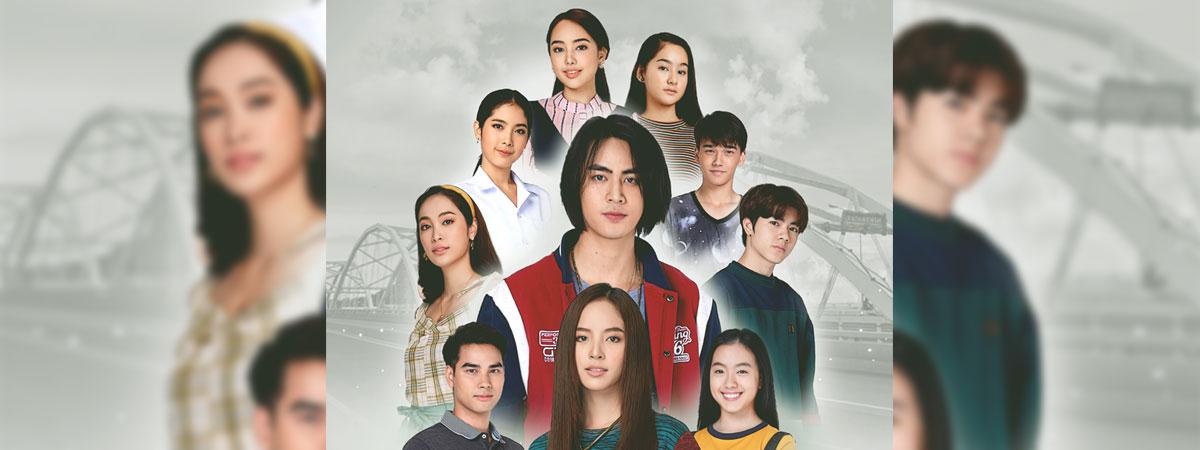 Hẹn Ước Thanh Xuân
