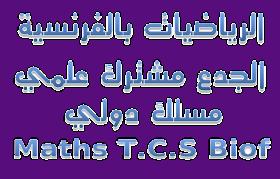 maths biof site de mathematique international maroc algerie...