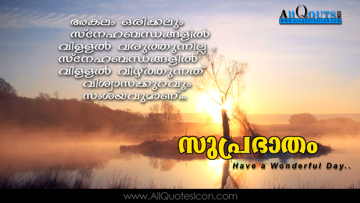 Good Morning Quotes For Facebook Happy Morning Images Nice And Cool Good Morning Malayalam Quotes