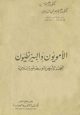 الأمويون والبيزنطيون، البحر الأبيض المتوسط بحيرة إسلامية - إبراهيم أحمد العدوي