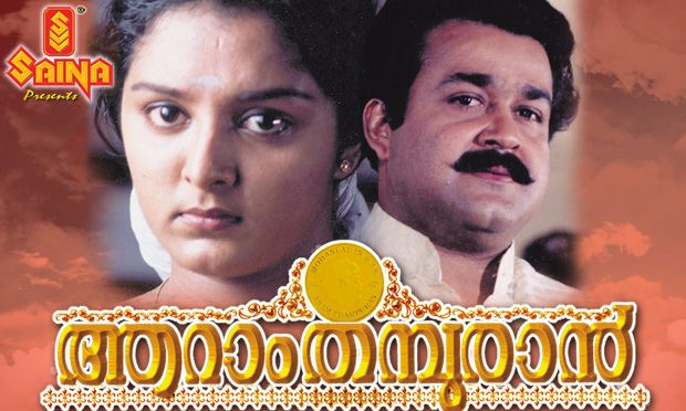 Aaram thamburan malayalam movie songs free download:: erlusdoolis.
