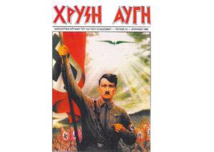 Αποχώρησε γιατί δεν είναι όσο Ναζιστική θα έπρεπε;!
