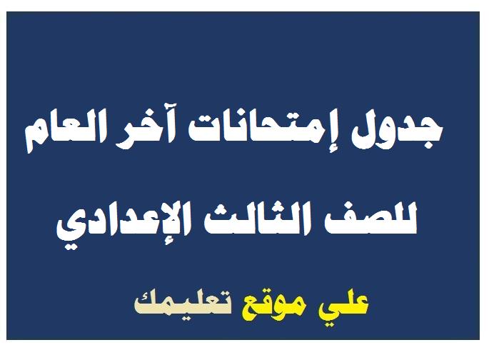 جدول إمتحانات الصف الثالث الإعدادي الترم الثاني محافظة جنوب وشمال سيناء 2019