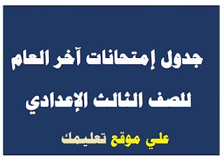 جدول إمتحانات الصف الثالث الإعدادي الترم الأول محافظة جنوب وشمال سيناء 2018