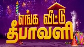 Enga Veetu Deepavali – Deepavali Special Show