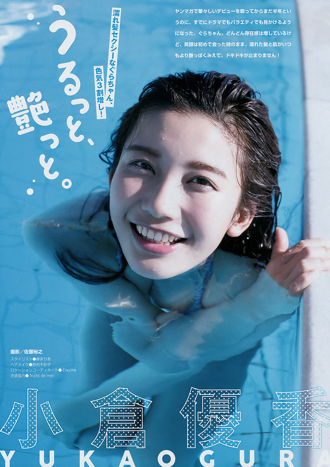 Yuka Ogura 小倉優香, Young Magazine 2017 No.49 (週刊ヤングマガジン 2017年49号)