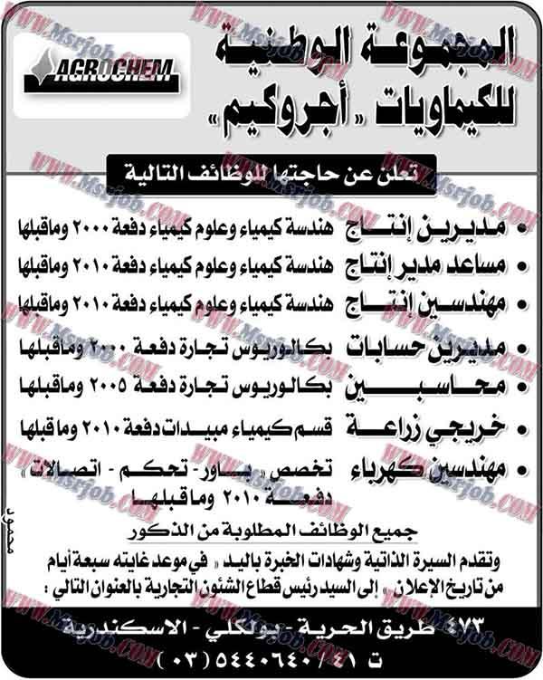 """اعلان وظائف المجموعة الوطنية للكيماويات """"اجروكيم"""" لجميع المؤهلات 24 / 3 / 2017"""