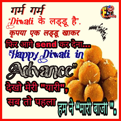 funny-diwali-jokes-and-sms