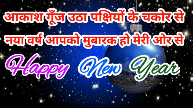 Latest Naye Saal Ki Shayari, Naye Saal Ki Shubhkamnaye In Hindi
