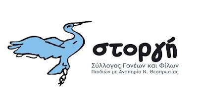 """Θεσπρωτία: Την Τετάρτη 18 Ιανουαρίου οι εκλογές στον σύλλογο """"ΣΤΟΡΓΗ"""""""