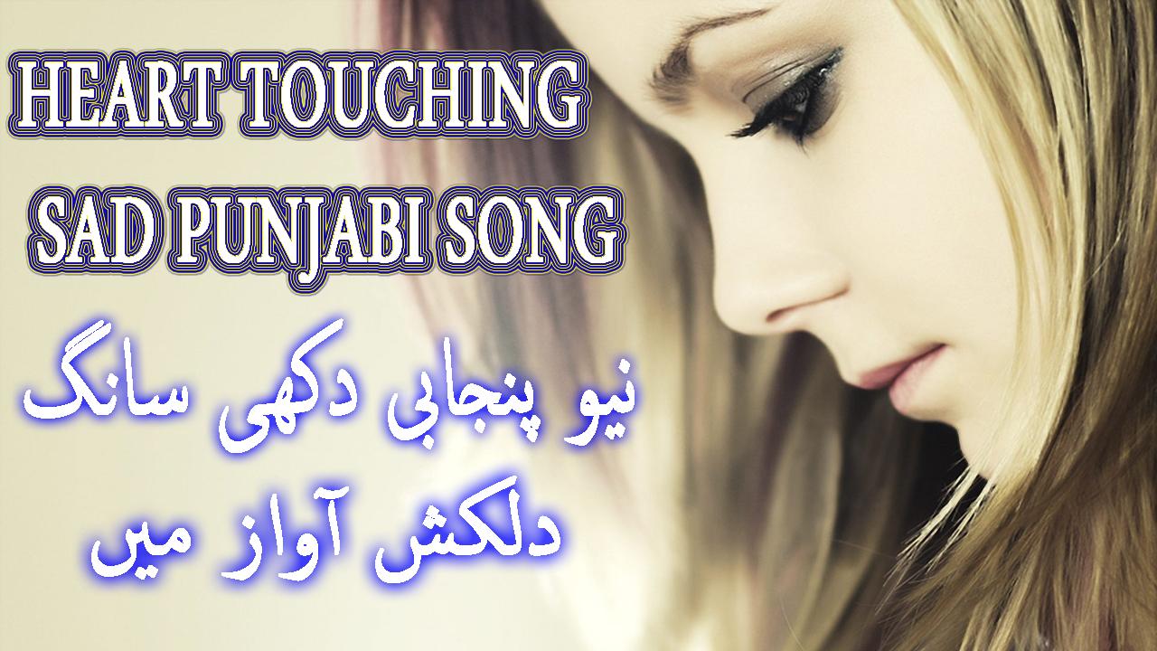 Punjabi Trends: Pakistani Punjabi Song 2017