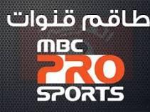 ننشر لكم اليوم تردد قناة إم بي سي برو سبورت الجديد 2017 mbc-pro-sports-tv