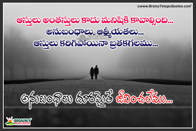 Telugu Relationship Value Quotes With Hd Wallpapers Telugu Quotes