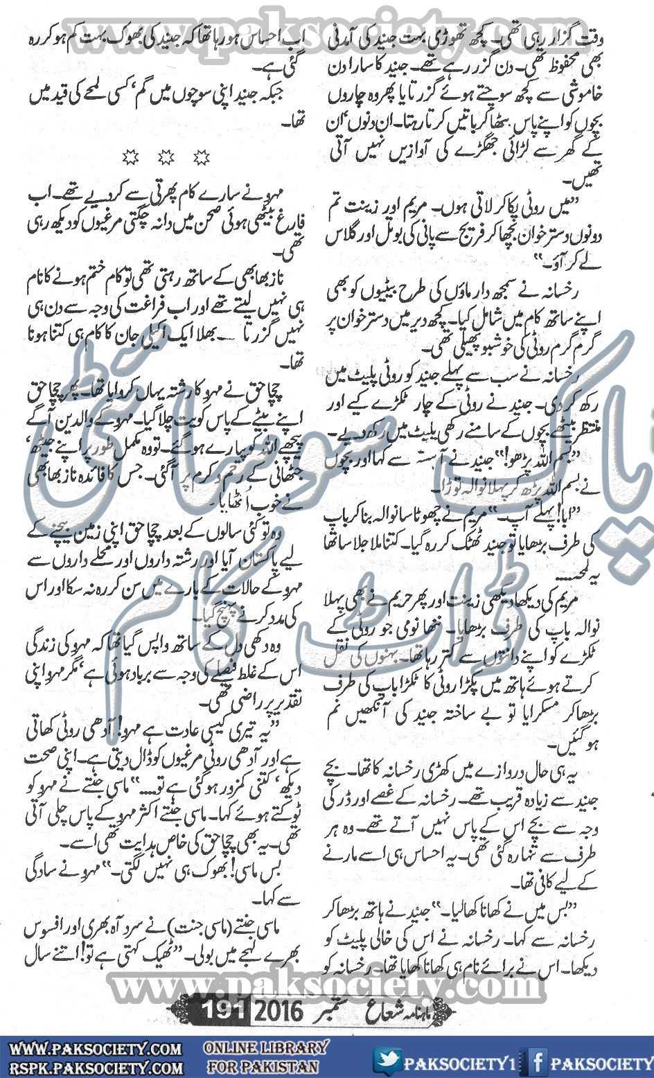 Makhzan Ul Mufradat Urdu Pdf - lonestarxsonar