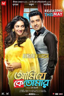 Ami Je Ke Tomar (2017) Kolkata Bengali Full Movie Download HD 720p
