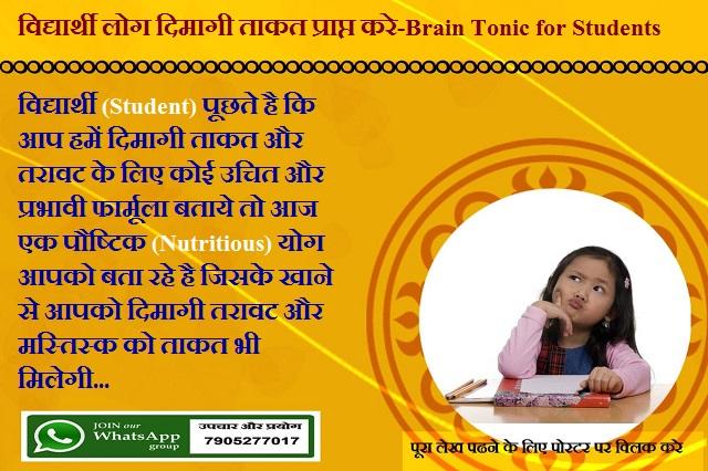 विद्यार्थी लोग दिमागी ताकत प्राप्त करे-Brain Tonic for Students