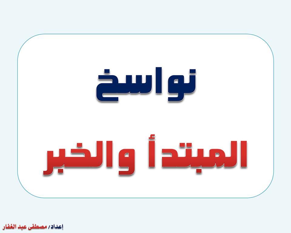 بالصور قواعد اللغة العربية للمبتدئين , تعليم قواعد اللغة العربية , شرح مختصر في قواعد اللغة العربية 61.jpg