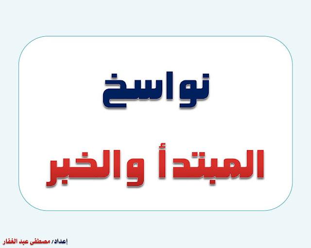 """انفراد.... كل قواعد اللغة العربية لطلاب """"ابتدائي - اعدادي - ثانوي"""" في صورة لوحات مبسطة مع الشرح والتدريبات 61"""