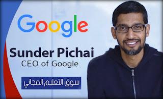 مؤسس جوجل ساندر بيتشاي - راتب وديانة ورحلة كفاح sundar pichai