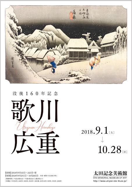 Utagawa Hiroshige Exhitibion at Ōta Memorial Museum of Art, Tokyo