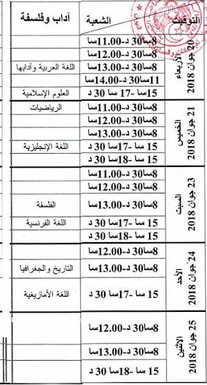 جدول سير اختبار بكالوريا 2018 شعبة اداب وفلسفة