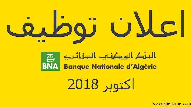 اعلان توظيف ببنك التنمية المحلية BNA - اكتوبر 2018