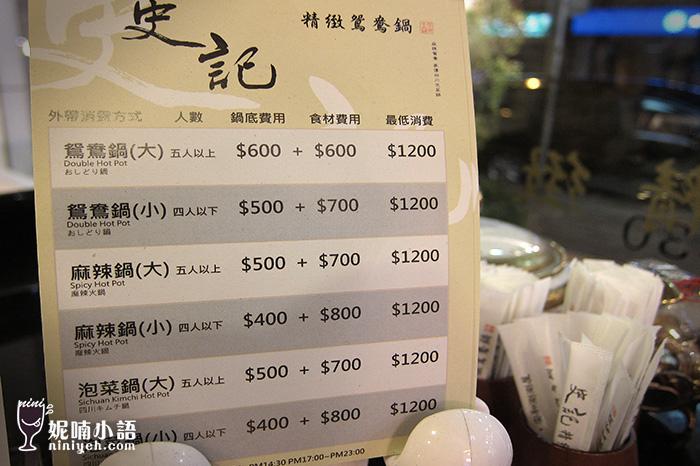 【台北中山區】史記麻辣鴛鴦鍋 by 妮喃小語