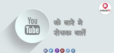 YouTube के बारे में रोचक तथ्य Interesting Facts About YouTube in Hindi