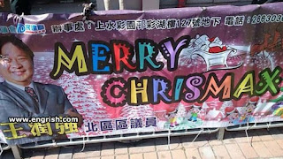 engrish funny merry christmas