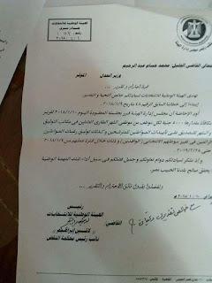 مكافأة ٥ الاف جنية لموظفى الشهر العقاري هدية من الهيئة الوطنية للانتخابات