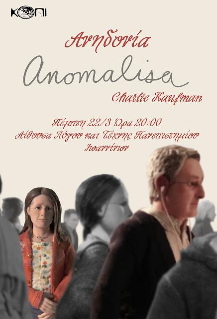 """Ιωάννινα «Προβολή της ταινίας """"Anomalisa"""" τωνΤσάρλι Κάουφμαν και Ντιουκ Τζόνσον»"""