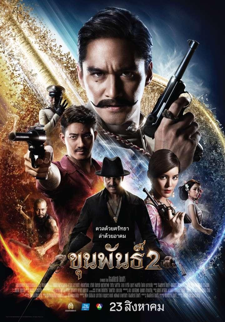 ขุนพันธ์ 2 (2018) Khun Pan 2