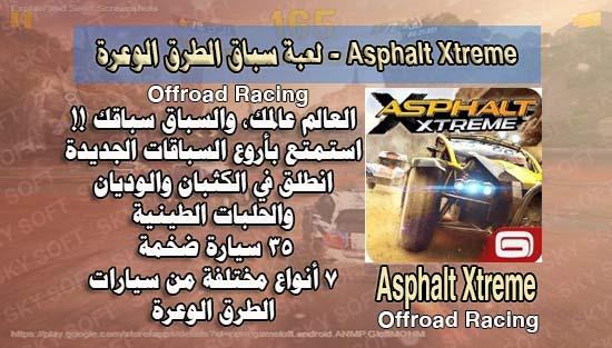 تحميل لعبة سباق Asphalt Xtreme  للاندرويد apk