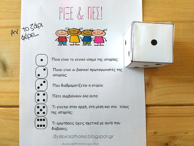 Ρίξε και Πες. Άσκηση-παιχνίδι ενίσχυσης αφηγηματικού λόγου στη δυσλεξία