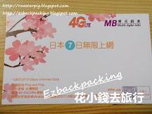 博元MB 7天日本上網卡使用心得