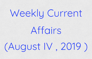 Weekly Current Affairs (August IV , 2019  )